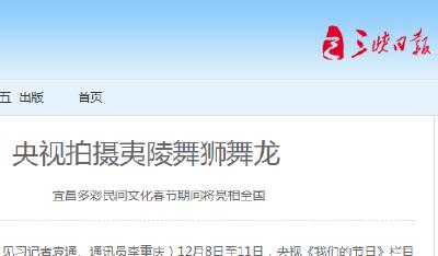 三峡日报:央视拍摄夷陵舞狮舞龙