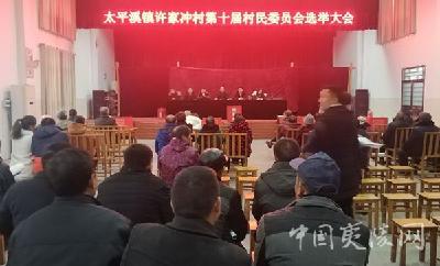 快讯:夷陵区各村(居)民委员会换届选举今天举行