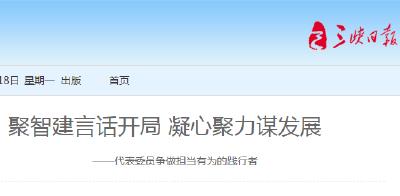 三峡日报:聚智建言话开局 凝心聚力谋发展