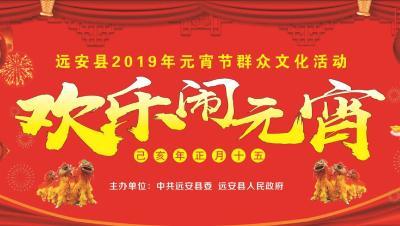 直播丨远安县2019年元宵节群众文化活动