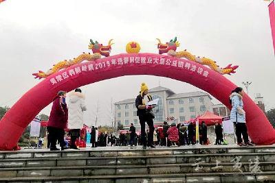 鸦鹊岭镇举办2019年春风行动招聘会