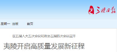 三峡日报:夷陵开启高质量发展新征程