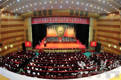 荆楚网:夷陵区第五届人民代表大会第五次会议开幕