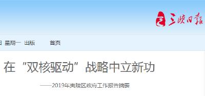 """三峡日报:在""""双核驱动""""战略中立新功"""