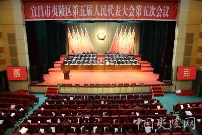 【两会进行时】 V视 | 夷陵区第五届人民代表大会第五次会议闭幕