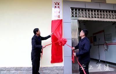 夷陵区档案馆 区史志研究中心挂牌成立