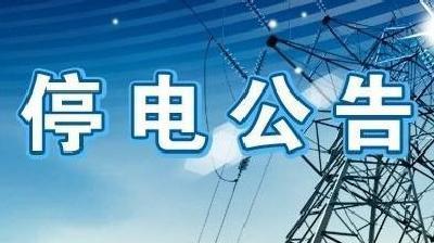 3月27日—29日停电公告