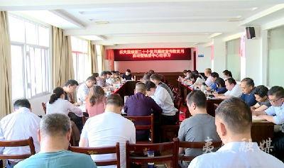 乐天溪镇第二十个党风廉政建设宣教月活动启动