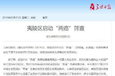 """三峡日报:夷陵区启动""""两癌""""筛查"""