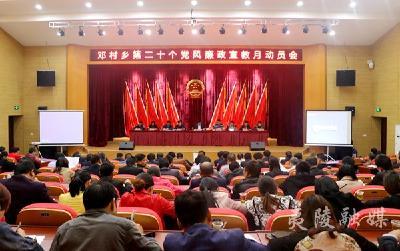 邓村乡启动第二十个党风廉政建设宣教月活动
