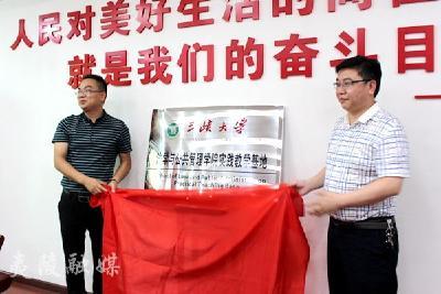 三峡大学法学与公共管理学院实践教学基地在分乡镇授牌