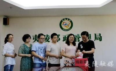 """夷陵邮政管理局积极开展""""慈善一日捐""""活动"""