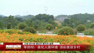 V视   军田坝:美化人居环境 添彩美丽乡村