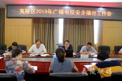 夷陵区召开2019年广播电视安全传输保障工作会