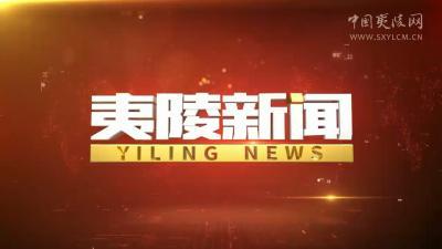2019年7月22日《夷陵新闻》