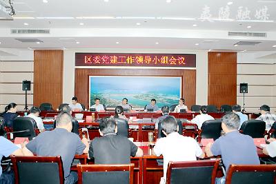 夷陵区委党建工作领导小组会议召开