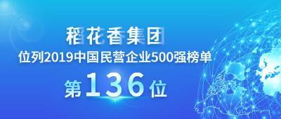 重磅 | 稻花香集团荣登中国民营企业500强榜单第136位!