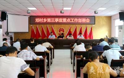 邓村乡召开第三季度重点工作部署会