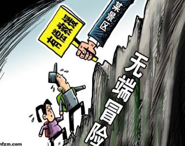"""新华网:有偿救援 让任性的游客不再""""说走就走"""""""