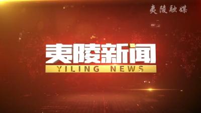 2019年08月27日《夷陵新闻》
