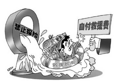 """人民网:有偿救援 让任性的游客不再""""说走就走"""""""