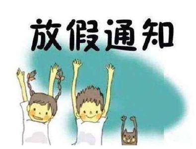 今年中秋节什么时候放假?高速免费吗?