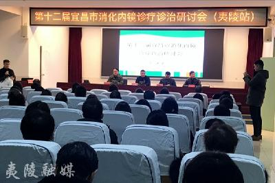 夷陵医院成功举办消化内镜诊疗诊治研讨会