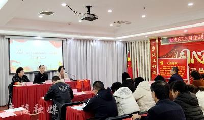夷陵区工商联党委举办组织生活会观摩活动