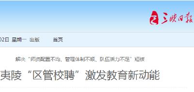 """三峡日报:夷陵""""区管校聘""""激发教育新动能"""