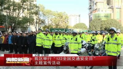 "V视  我区举行""122全国交通安全日""主题宣传活动"