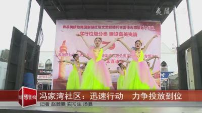冯家湾社区:迅速行动  力争投放到位