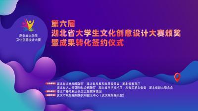 直播:第六届湖北省大学生文化创意设计大赛 颁奖暨成果转化签约仪式