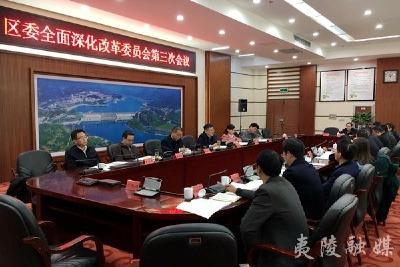 夷陵区委全面深化改革委员会第三次会议召开
