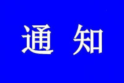 """湖北省疫情防控指挥部下发通知:所有下沉社区(村)党员干部严禁""""挂名式、点卯式""""下沉"""