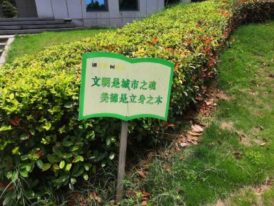 稻花香集团倡导员工讲文明树新风