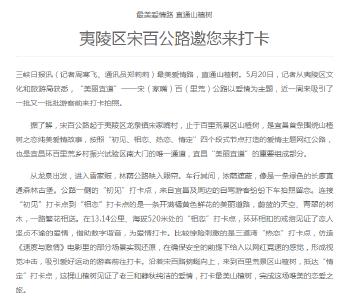 三峡日报7版:夷陵区宋百公路邀您来打卡