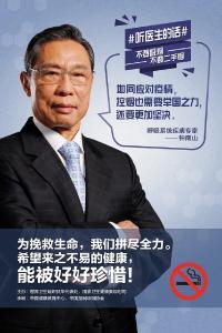 今天,钟南山、李兰娟等11位专家有重要的话要对你说!