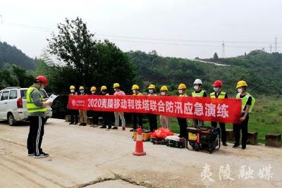 长江云:夷陵移动开展通信保障联合演练