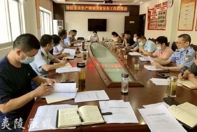 夷陵区召开安全生产领域国家安全工作联席会
