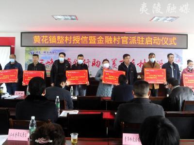 三峡农商银行夷陵支行:整村授信3000万 金融助力乡村振兴