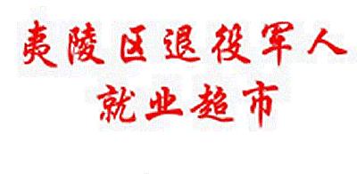 """全省首家退役军人""""就业超市""""夷陵云上开业"""