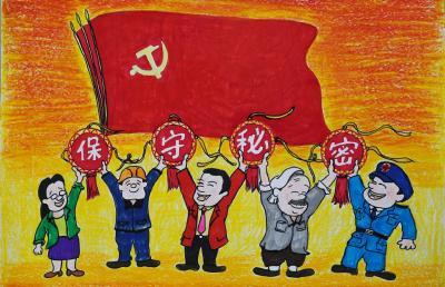 党旗飘扬 保密护航