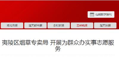 三峡晚报:夷陵区烟草专卖局 开展为群众办实事志愿服务(党史)