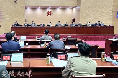 夷陵区五届人大常委会召开第三十五次会议