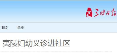 三峡日报:夷陵妇幼义诊进社区