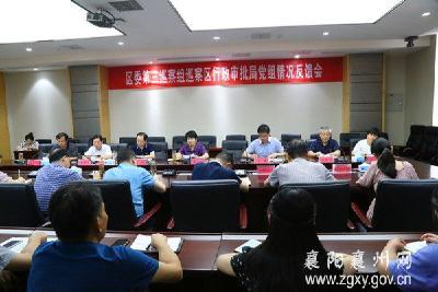 襄州区委第三巡察组向区行政审批局党组反馈政治巡察情况
