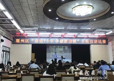 """襄州区开展""""奋进70年 争做新楷模""""百姓宣讲比赛"""