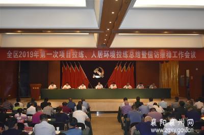 襄州区项目拉练暨人居环境拉练总结、信访维稳工作会议召开