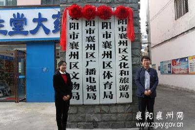 襄州区文化和旅游局挂牌