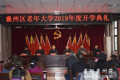 襄州区老年大学举行2019年度开学典礼